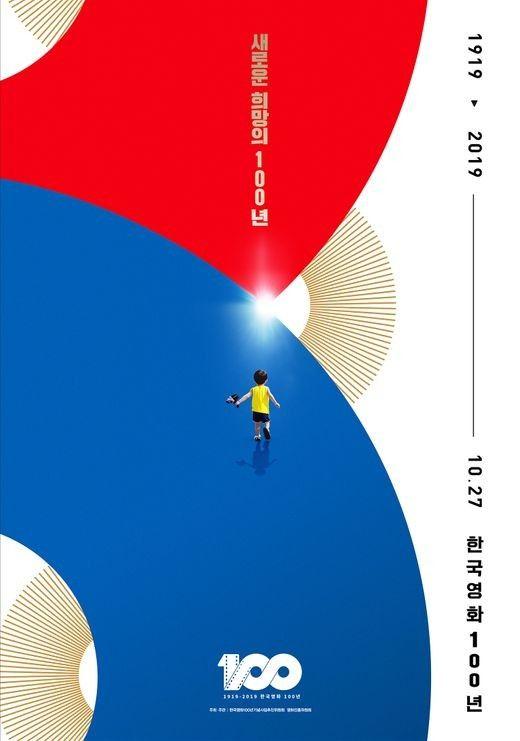 '한국영화 100년 기념 광화문 축제' 개최...안성기·박중훈·전도연 참여