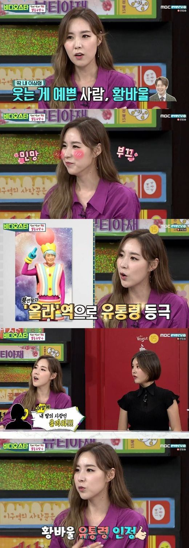 """""""미남·재벌·몸짱""""... '비스' 간미연·신주아·박은지·이혜주의 남편자랑"""