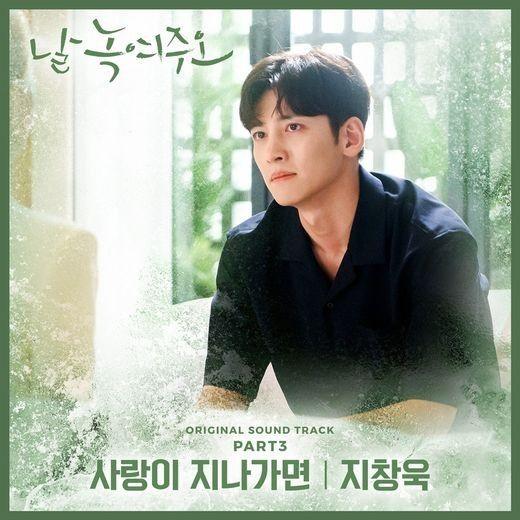지창욱, 이문세의 '사랑이 지나가면' 32년 만 재해석…20일 발매