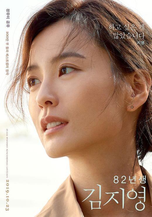 '82년생 김지영''82년생 김지영' 해외서도 뜨겁다…37개국 선판매 쾌거