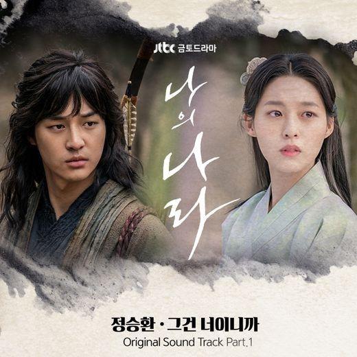 정승환 '나의 나라' OST '그건 너이니까'…오늘(19일) 오후 6시 발매