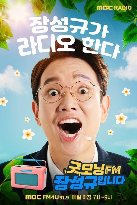'굿모닝FM', 18일 시청역서 특집 공개방송…배치기X김연자 지원사격