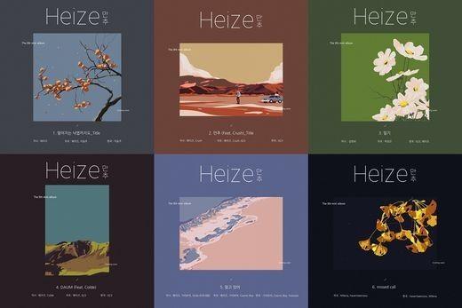 헤이즈, '만추' 트랙별 콘셉트 포스터 6종 공개_이미지