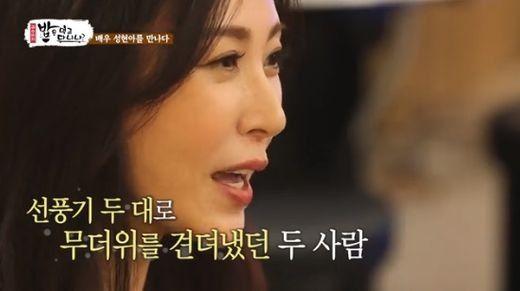 성현아, 생활고 고백→7년 만에 눈물 펑펑...악플엔 절망