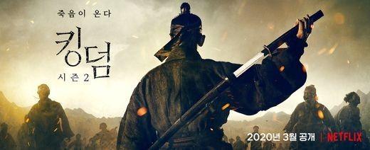 넷플릭스 '킹덤2' 2020년 3월 공개 확정…압도적 포스터