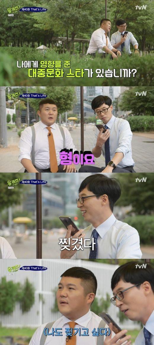 '유 퀴즈' 김태호X나영석PD까지…TV 위기를 논하다