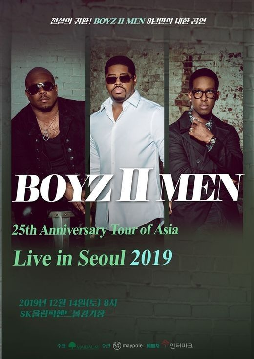보이즈 투 맨, 내한공연 티켓 오늘(10일) 오픈...12월 14-15일 공연 _이미지