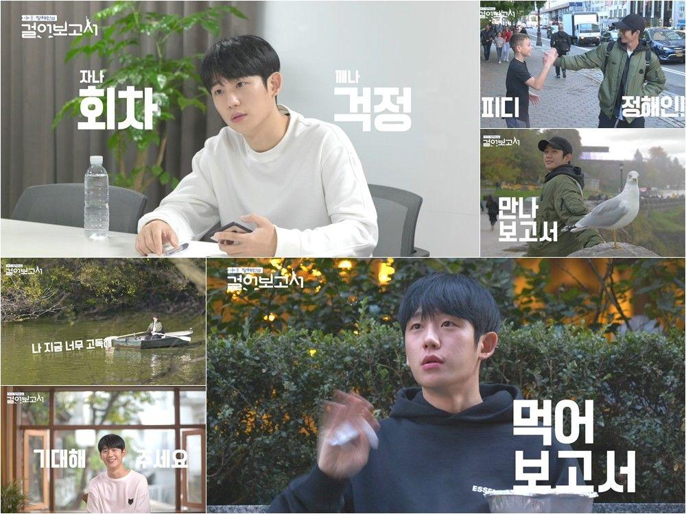 '정해인의 걸어보고서' 정해인, 멜로 장인→초보 다큐 PD '허당미 폭발'