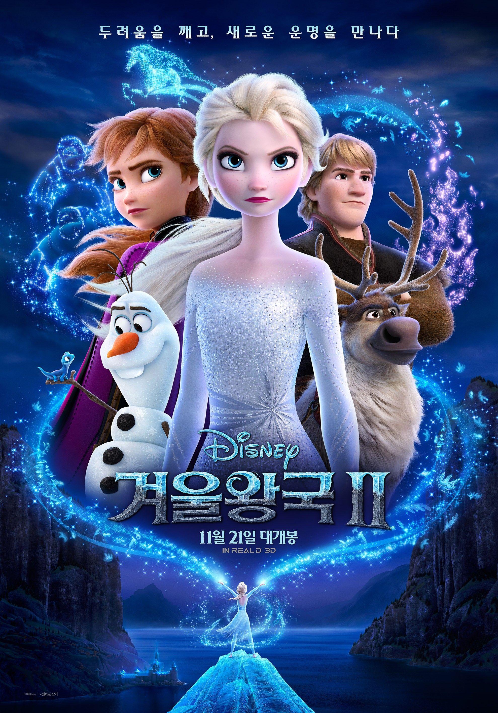 '겨울왕국2', '렛잇고' 열풍 잇긴 힘들까..왜?