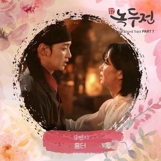 김연지, '녹두전' OST 참여...'흉터' 오늘(5일) 공개