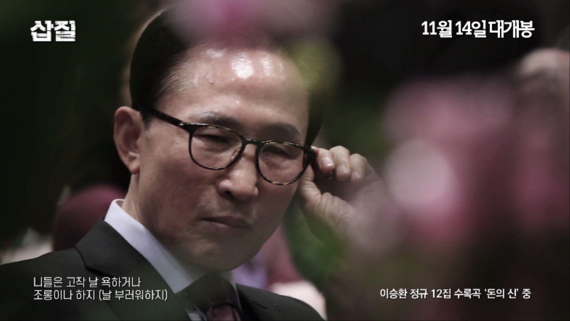"""""""돈의 신, 오 나의 세금들""""…'삽질'x이승환 뮤비 최초공개"""