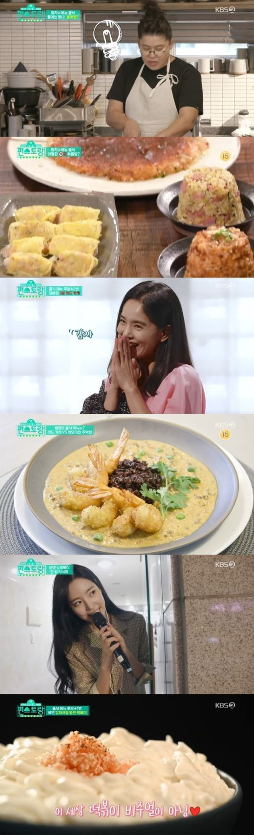 '편스토랑' 진세연·정혜영 첫 메뉴 시식→이영자 표 '볶음밥' 시리즈까지 _이미지