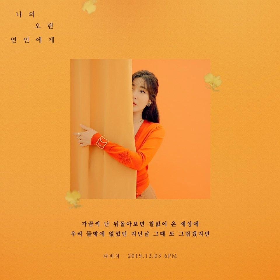 '컴백 D-5' 다비치 이해리, 따뜻하고 아련하다