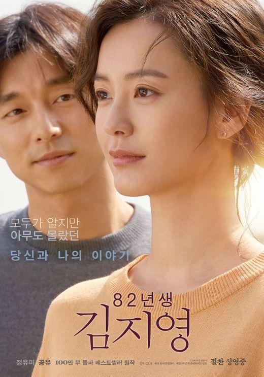 '82년생 김지영' 개봉 11일째 200만 돌파...'알라딘'과 동일한 속도