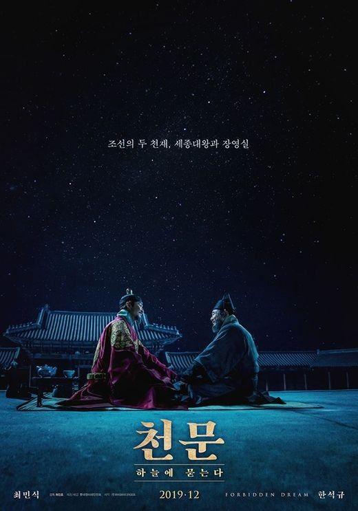 최민식x한석규 '천문' 12월 개봉확정+론칭 포스터 공개_이미지