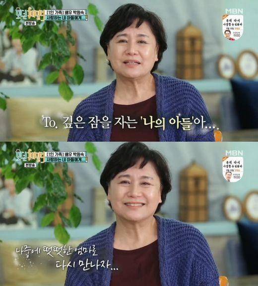 """'모던패밀리' 박원숙, 눈물로 꺼낸 아들 이야기 """"난 철없던 엄마, 넌 속 깊은 아들""""_이미지"""