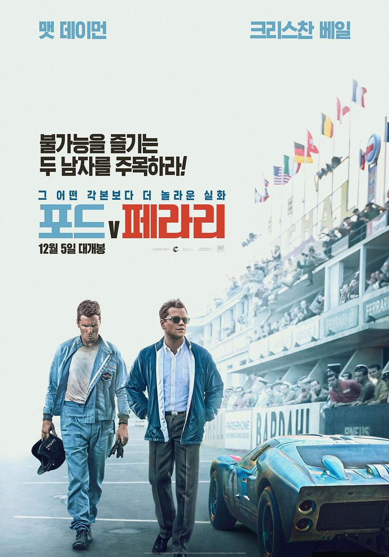 '포드 V 페라리'박진감 생생하게 즐긴다…'포드 V 페라리' IMAX 개봉 확정