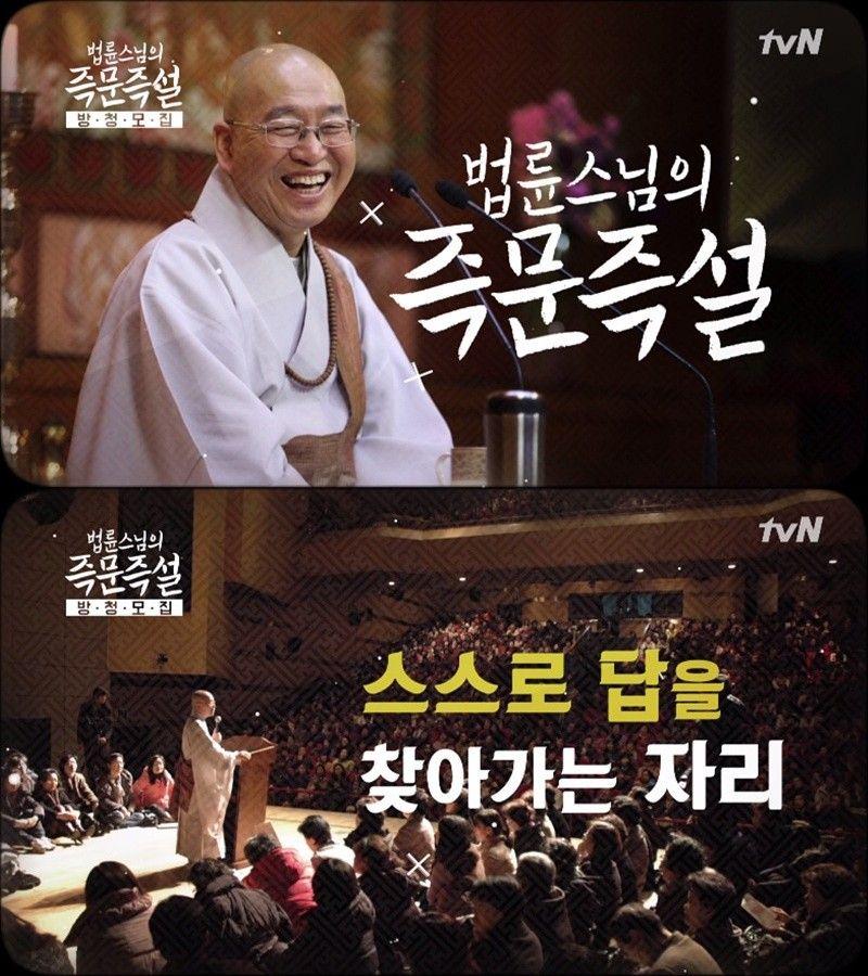 법륜스님 즉문즉설 TV로 본다…내년 1월 tvN 편성