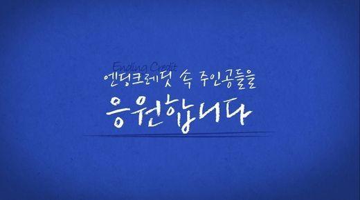 CJ 영화스태프 캠페인 '엔딩크레딧을 응원합니다' 200만뷰 돌파