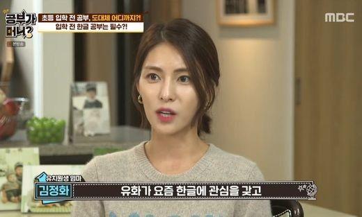 """'공부가 머니?' 김정화 """"유치원생 아들 교육 걱정... 조바심 나기도""""_이미지2"""