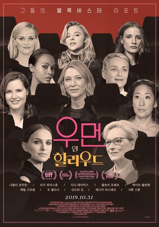 '우먼 인 할리우드' 실관람객 극찬→상영관 확대