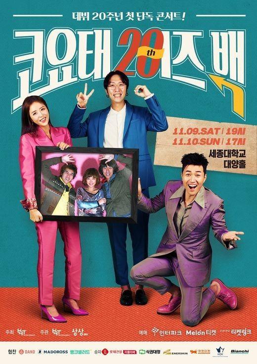 'D-3' 코요태, 데뷔 첫 단독 콘서트 관전 포인트