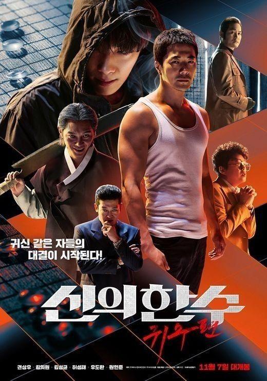 '신의 한수:귀수편' 100만 목전…노을 1위 독주