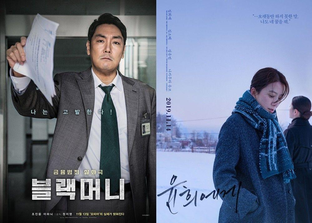 분노유발 필람영화 '블랙머니'vs입소문 뜨거운 '윤희에게'
