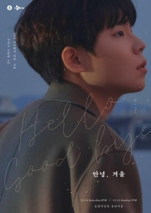 정승환, 신곡-공연으로 2019년 마무리
