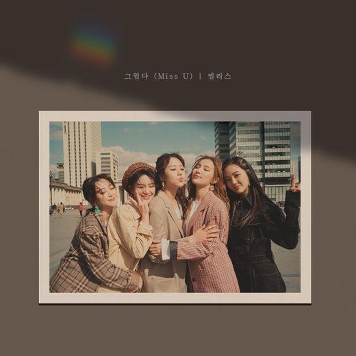 엘리스, 팬 위한 신곡 '그립다(Miss U)' 발매...'1년 만 컴백'_이미지