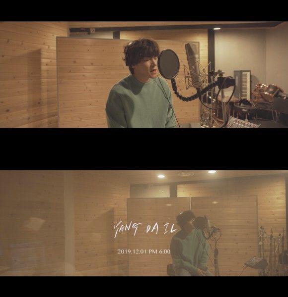 양다일, 새로운 이별송으로 컴백……12월 1일 발매