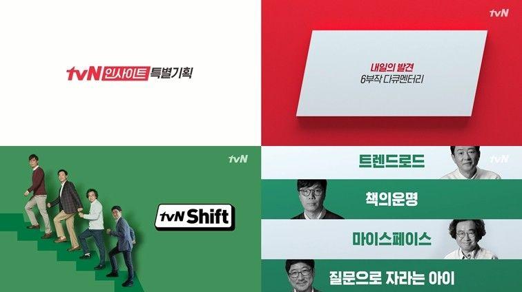 tvN 다큐멘터리 '시프트', 김영하·김정운·김난도·폴김과 돌아온다