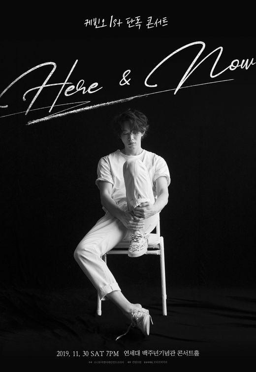 """케빈오, 첫 단독 콘서트 추가 공연 확정...""""기쁜 마음으로 결정"""""""