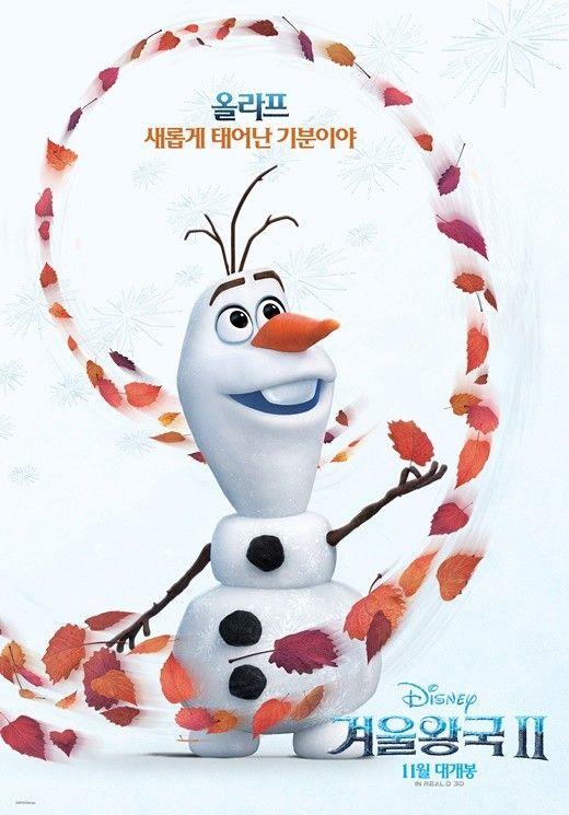 '겨울왕국2' 쿠키영상=올라프..떡밥 있을까?
