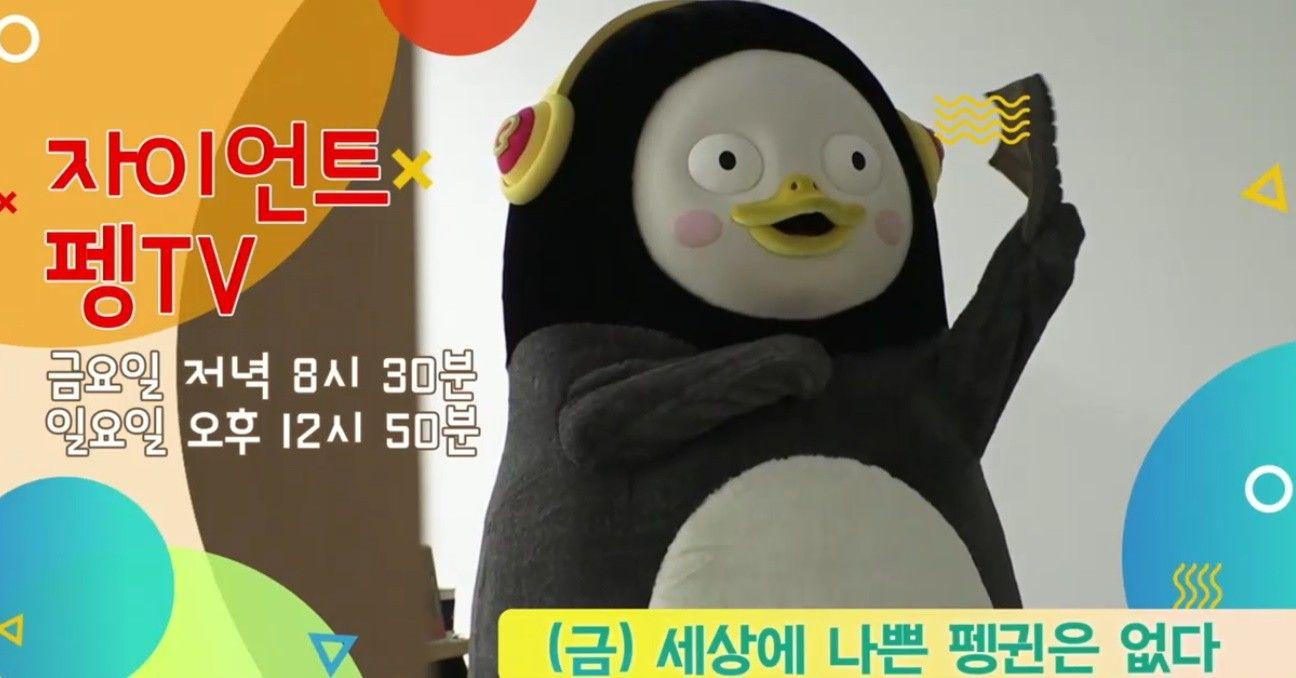 """'백두산' 측 """"펭수와 콜라보 확정...자세한 내용은 논의 중"""""""