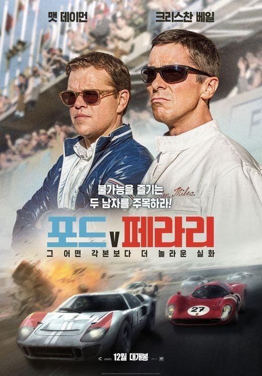 '포드 V 페라리' 12월 5일 개봉 확정...메인 포스터 공개