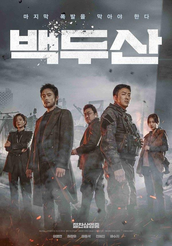 영화 '백두산', 개봉 4일째 200만 돌파 기록