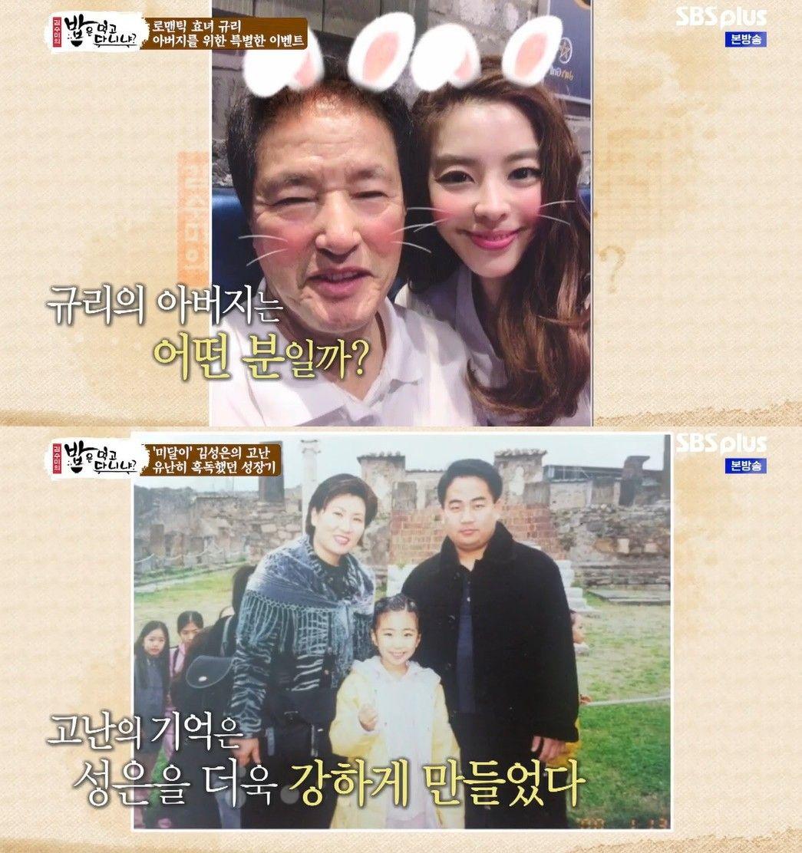'밥은먹고다니냐?' 김규리X김성은, 시련 속 일으켜준 연기-가족♥ _이미지