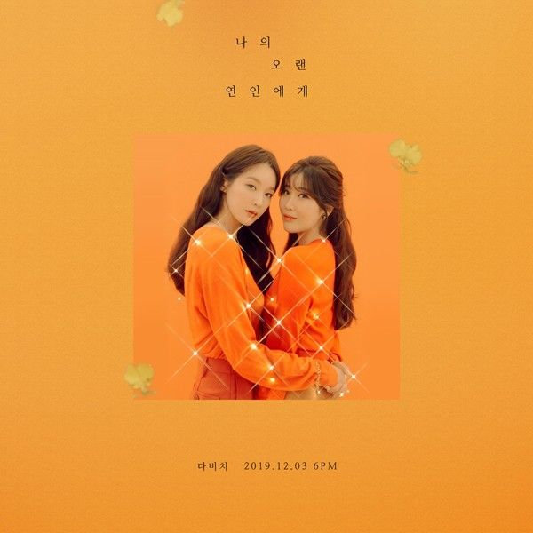'나의 오랜 연인에게' 다비치, 따뜻+포근+애틋 '무빙티저' 공개