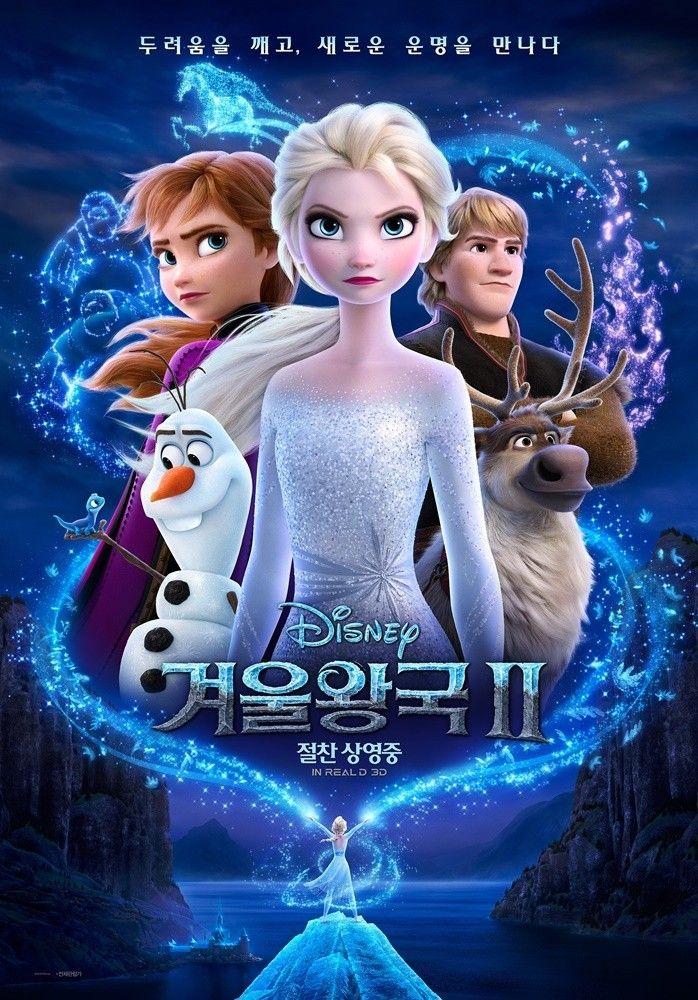 전편 기록 넘어선 '겨울왕국2'…엑소, 이틀 연속 1위