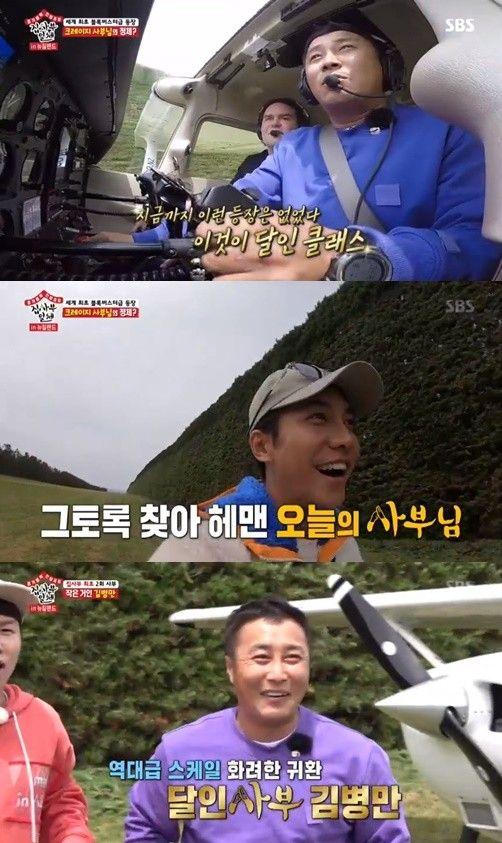 """""""역대급 스케일""""...김병만, 등장만으로 '집사부' 찢었다_이미지"""