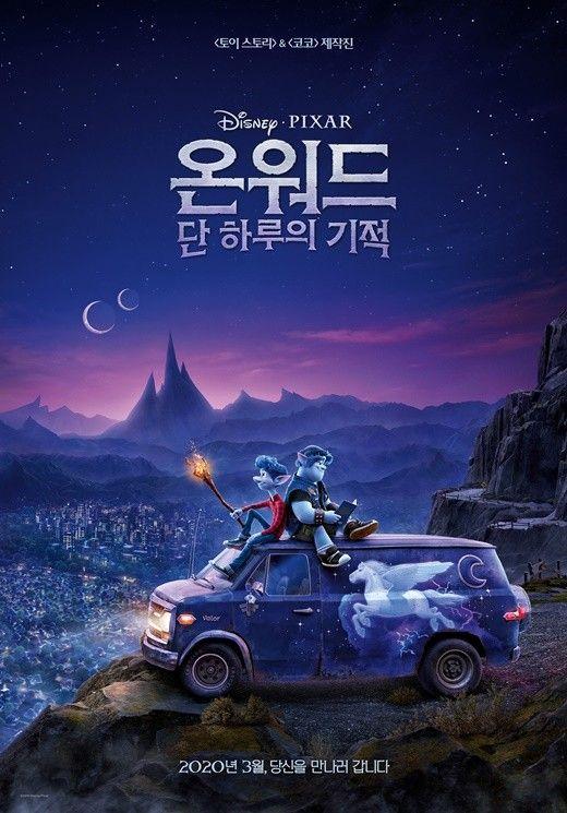 디즈니·픽사 '온워드:단 하루의 기적' 3월초 韓개봉 확정