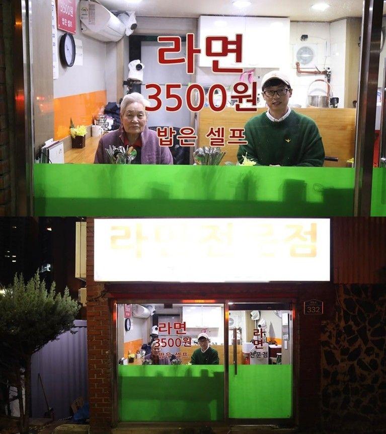 '놀면 뭐하니?' 강호동에게 도전장 내민 유재석?