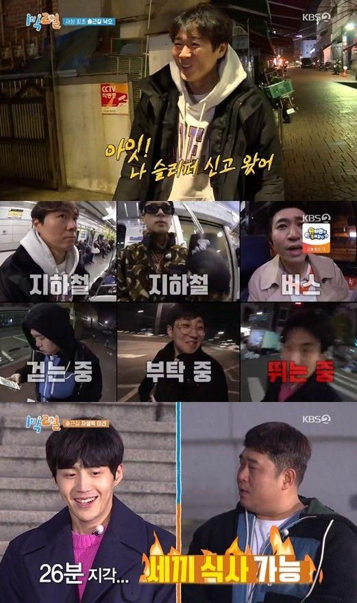 첫방 '1박2일', 낙오→까나리카노 혹독한 신고식…예능강자 컴백