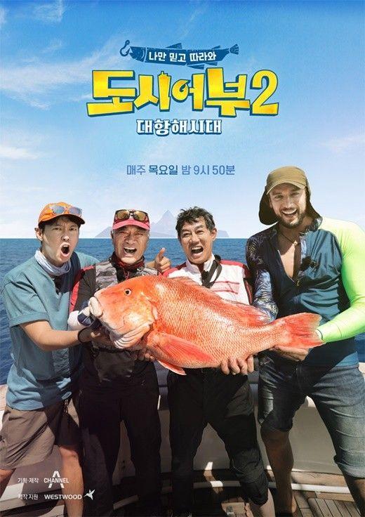 '도시어부2-대항해시대' 이경규부터 박병은까지..포스터 공개