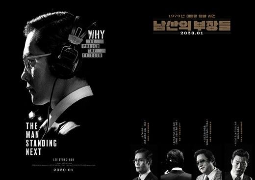 소장가치 100%..'남산의 부장들' 한정판 포스터 배포_이미지