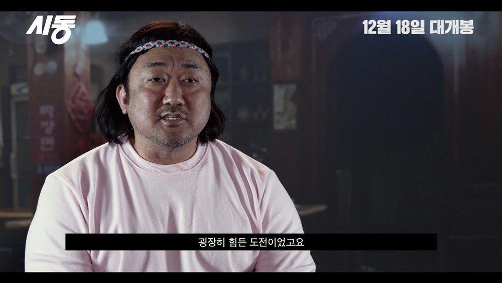 """'시동' 마동석 """"코미디와 정극 오가는 연기..힘든 도전"""""""