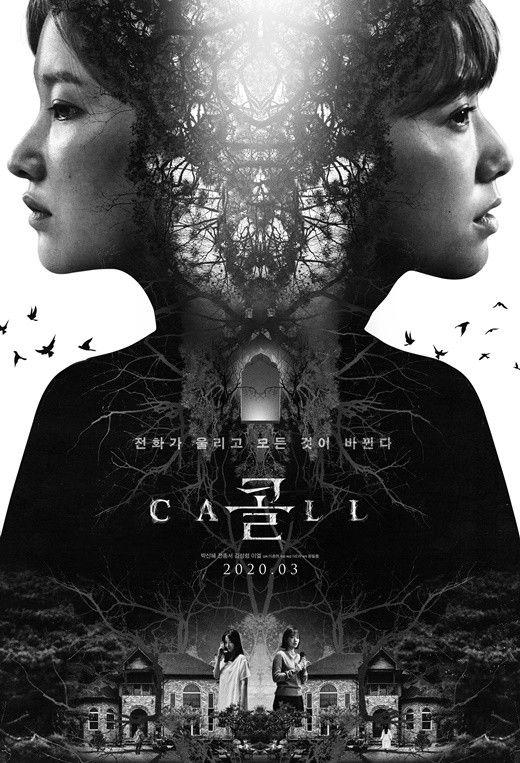 박신혜x전종서 '콜' 3월 개봉 확정