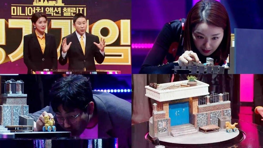 미니어처 액션 챌린지 '핑거게임' 오늘(26일) 첫방..기상천외 예능_이미지