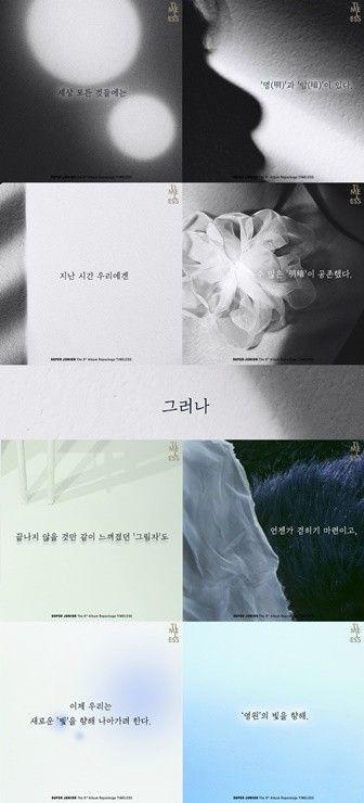 슈퍼주니어, 새 앨범 '스토리텔링' 카드 공개…'빛' 향해 나아갈 것